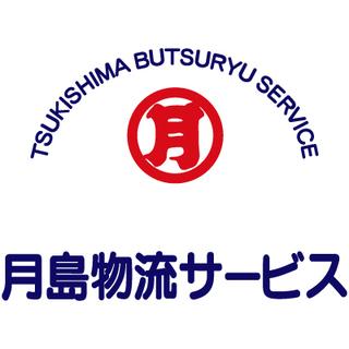 月給37万円可/2tルート配送ドライバー/入社祝金有/月島倉庫グ...