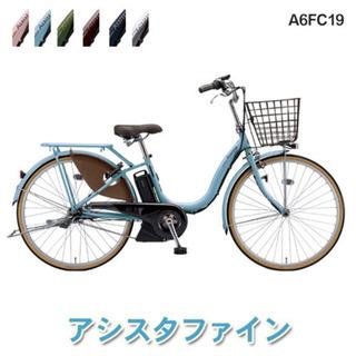 新品同様 2019年式 ブリジストン 電動アシスト自転車 26イ...