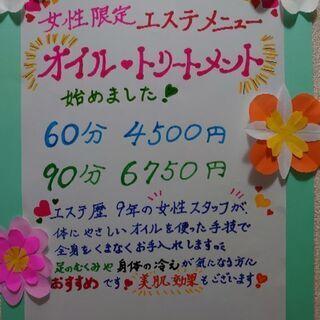 オイルトリートメント(女性スタッフが施術を担当)30分2100円...