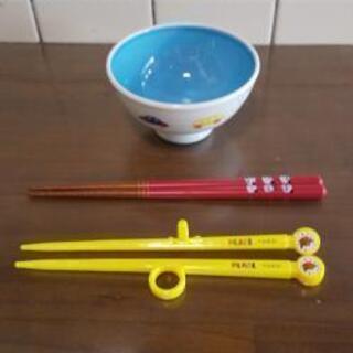 お値下げ 子供用お茶碗 お箸 矯正箸のセット