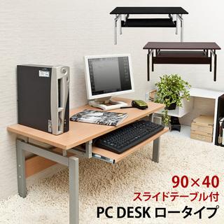 パソコンデスク ロータイプ 【新品です】