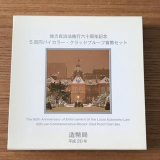 ★北海道★地方自治法60周年記念★5百円バイカラー・クラッド貨幣...