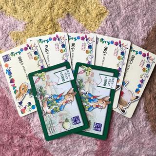 図書カード4500円分