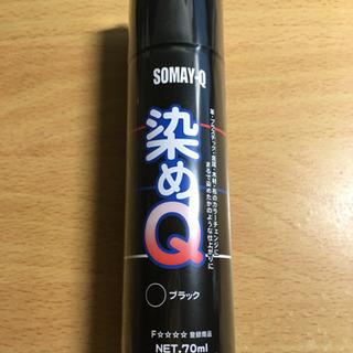 染めQ ブラック  70ml  (スプレーで黒く染めます)