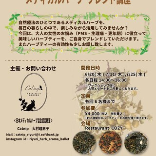 "COZY Worksho ""メディカルハーブ ブレンド講座"""