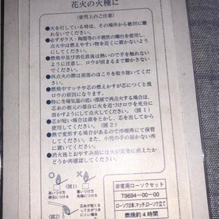 カメヤマ非常用ローソク 2個セット 災害時、お墓参り、花火