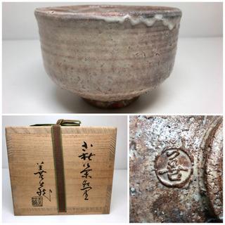 波多野善蔵 指月窯 萩焼 萩茶碗 茶道具 共箱