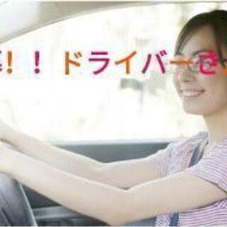 ドライバー募集(高知市内にお住まいの方)