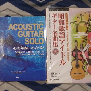 アコースティック・ギター・ソロの本2冊セット(CD付き)