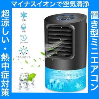 冷風機 卓上扇風機 省エネミニクーラー 冷却・加湿・空気清浄機 ...
