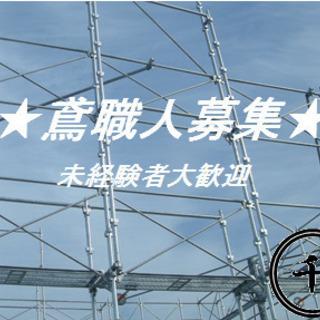 ☆鳶職人募集☆(未経験大歓迎)