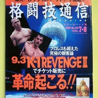 格闘技通信 136号 1995年 ブラジリアン柔術 エリオ・グレ...