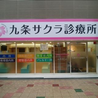 【健康診断強化キャンペーン中!!】7・8・9月に当院「九条サクラ...