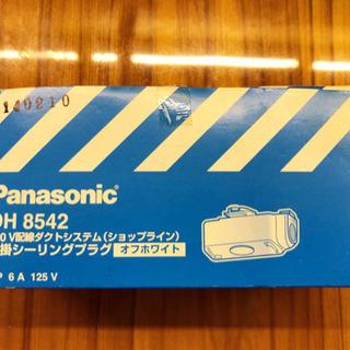 【新品未使用品】Panasonic DH8542  引掛シーリング...