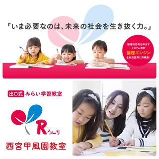 幼児~小学生親子対象 脳を育てる 論理を学ぶ 出口式みらい学習教...