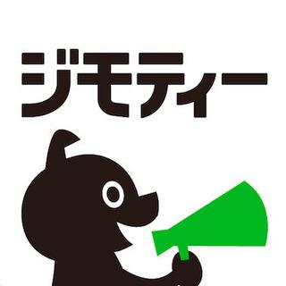 【ジモティー】 オフィスワーク♪高時給1300円~/髪型服装自由...