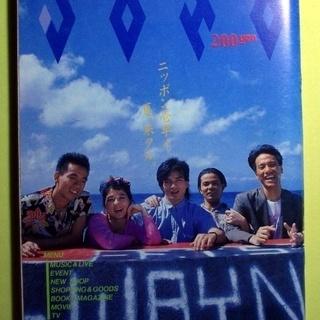 雑誌 おきなわJOHO 64号 1989年 喜屋武マリー NUD...