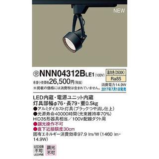 Panasonicダウンスポットライト(NNN04312B LE1)