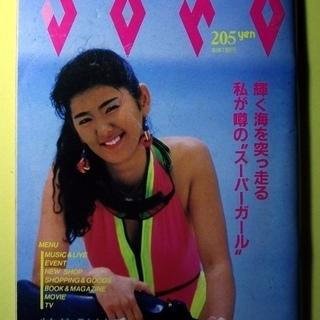 雑誌 おきなわJOHO 66号 1989年
