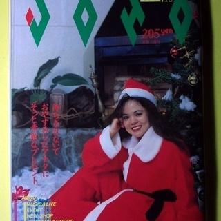 雑誌 おきなわJOHO 72号 1989年 マスミ・ロドリゲス