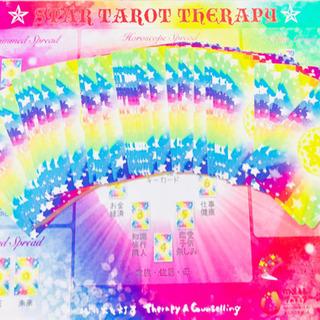 受付終了☆7月13日ワンコイン占い☆ご応募ありがとうございました☆ - 大阪市