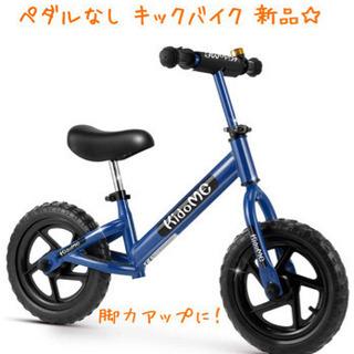 バランス感覚養成に☆キックバイク