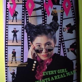雑誌 おきなわJOHO 76号 1990年 GWINKO