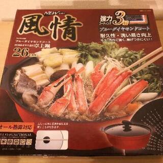 卓上鍋(中古品)