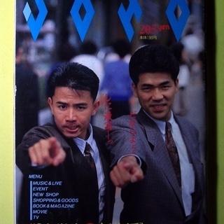 雑誌 おきなわJOHO 77号 1990年 嘉手苅智&仲里幸広(...