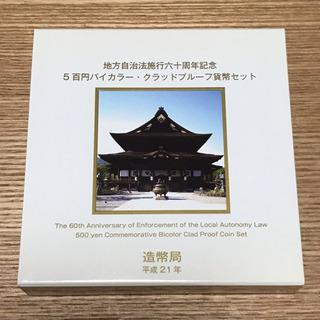 ★長野県★地方自治法60周年記念★5百円バイカラー・クラッド貨幣...