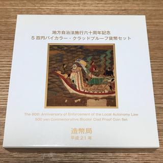 ★奈良県★地方自治法60周年記念★5百円バイカラー・クラッド貨幣...
