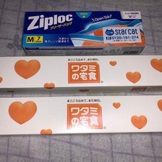 旭化成ジッパー付き袋(冷凍、解凍用)未使用