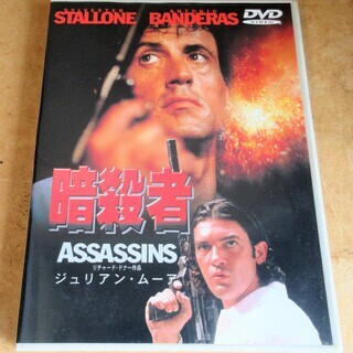 ☆DVD/ASSASSINS 暗殺者◆アクションのプロフェッショ...