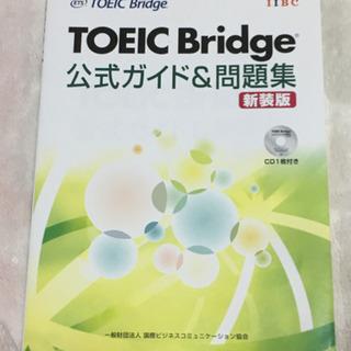 TOEIC Bridge 美品 CD付き