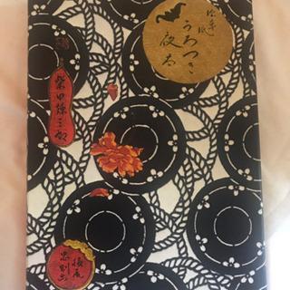 横尾忠則  うろつき夜太  2013年刊行  復刻版  柴田錬三郎
