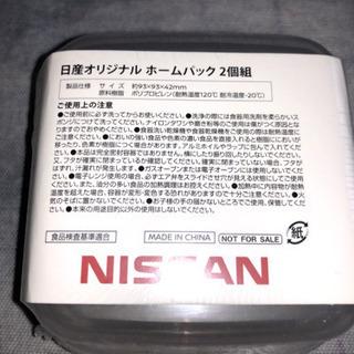 日産 ランチセット ミニお弁当箱、ホームパック2個組 未開封