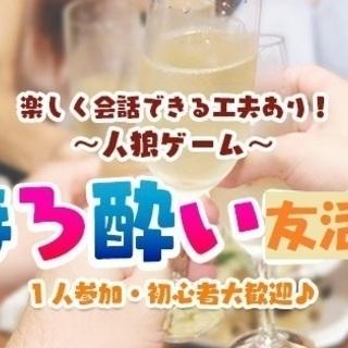 【友活♡】8月14日(水)19時スタート♡ほろ酔い人狼ゲーム♡会話...