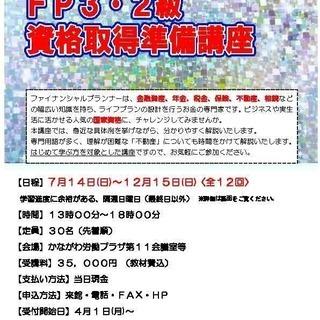 残席2)FP3・2級資格取得準備講座 7/14(日)~
