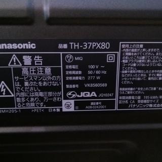 <ジャンク>Panasonic 37型プラズマテレビ