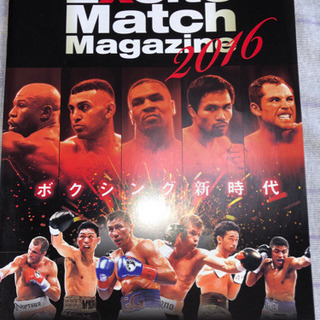 WOWOW エキサイトマッチマガジン2016 ボクシング