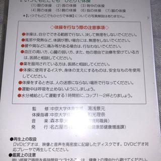 なごや健康体操 DVD 新品未開封