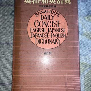 デイリーコンサイス英和、和英辞典 三省堂