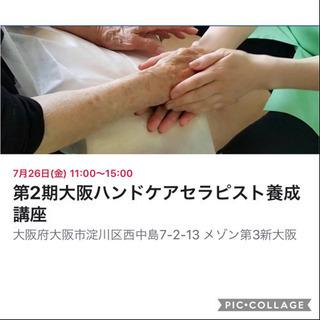 ハンドケアセラピスト養成講座