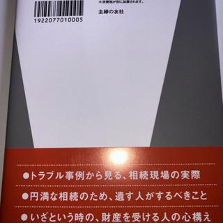 円満相続への道 美品(値下げ)
