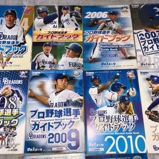 プロ野球選手ガイドブック2004〜2013 10冊セット (値下げ)