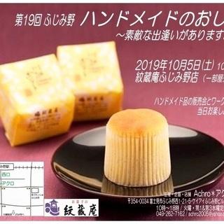 【ハンドメイド イベント】第19回 ふじみ野 ハンドメイドのおしご...