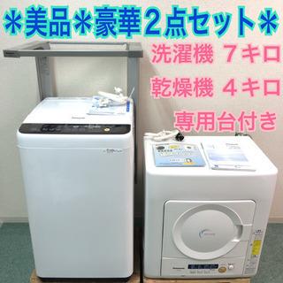 地域限定*洗濯機 乾燥機 専用台 セット*高年式*パナソニック*配...
