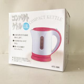 アウトレット☆コンパクトケトル KTC-08R