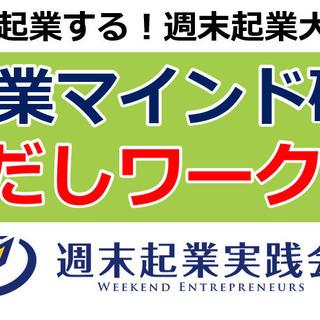 8/25(日)週末起業マインド確立&起業ネタだしワークショップ