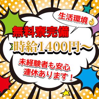 軽作業【寮費無料・時給1400円・月30万円以上可】軽量部品の組立・検査